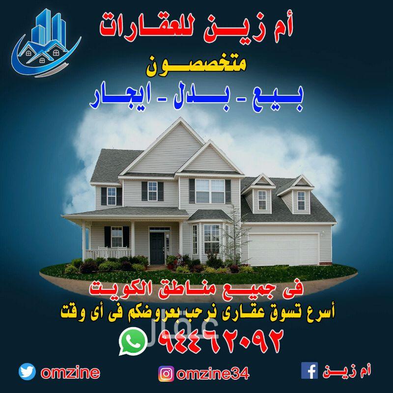 فيلا للبيع فى طريق الدائري الأول ، مدينة الكويت 0