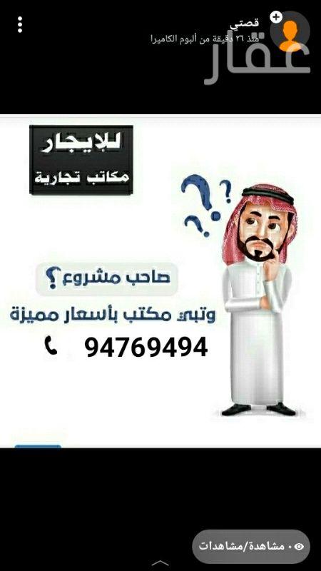 محل للإيجار فى شارع خالد يوسف المرزوق ، حي القادسية 01