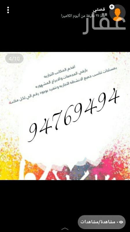 محل للإيجار فى شارع خالد يوسف المرزوق ، حي القادسية 2