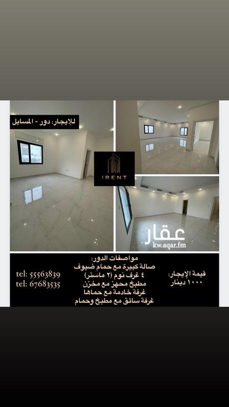 دور للإيجار فى شارع عبدالرحمن بن عريعر, المسايل 0