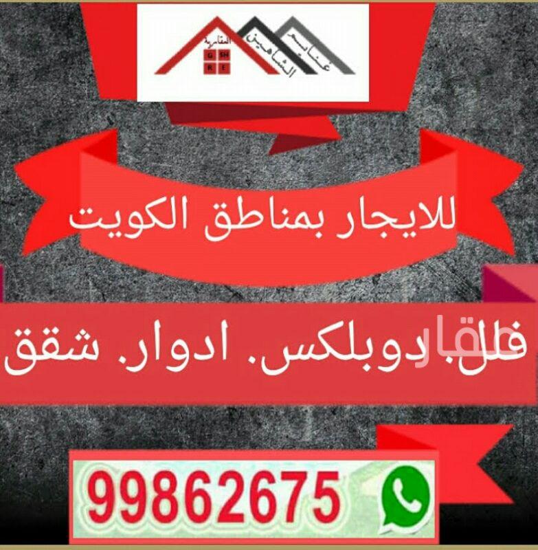 شقة للإيجار فى مجمع رابعة ، شارع المثنى ، حولي 0