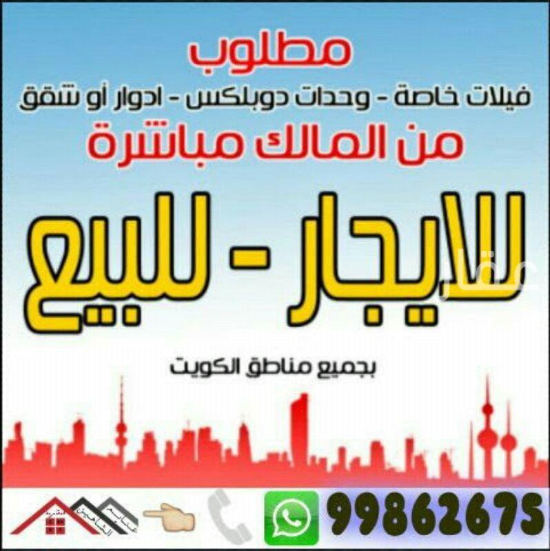 شقة للإيجار فى شارع 136 ، مدينة الكويت 2