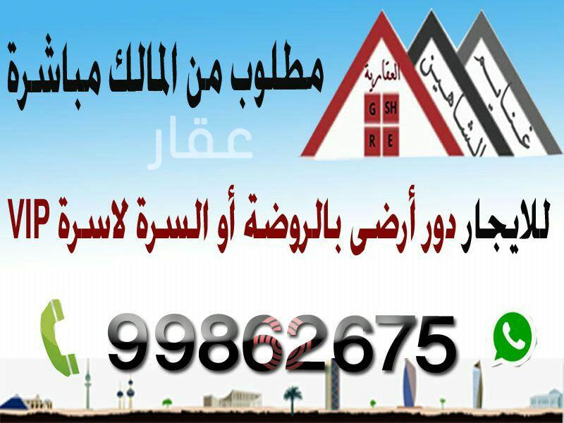 دور للإيجار فى شارع عبدالعزيز أحمد التويجري ، حي الصديق 21