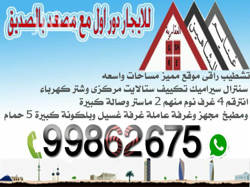 شقة للإيجار فى 6-12 ، شارع 7 ، الجابرية 0