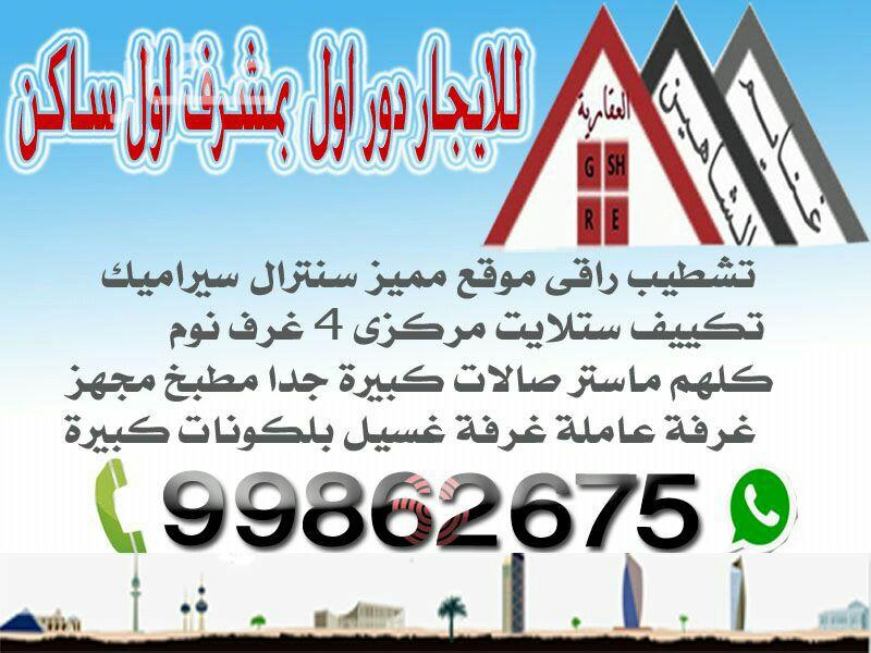 شقة للإيجار فى 6-12 ، شارع 7 ، الجابرية 01