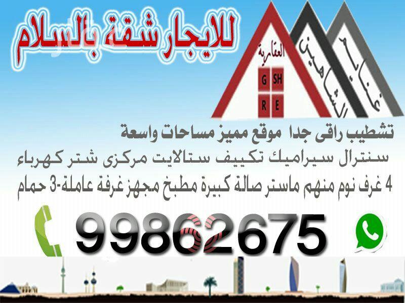 شقة للإيجار فى 6-12 ، شارع 7 ، الجابرية 41