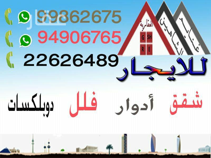 شقة للإيجار فى 6-12 ، شارع 7 ، الجابرية 8