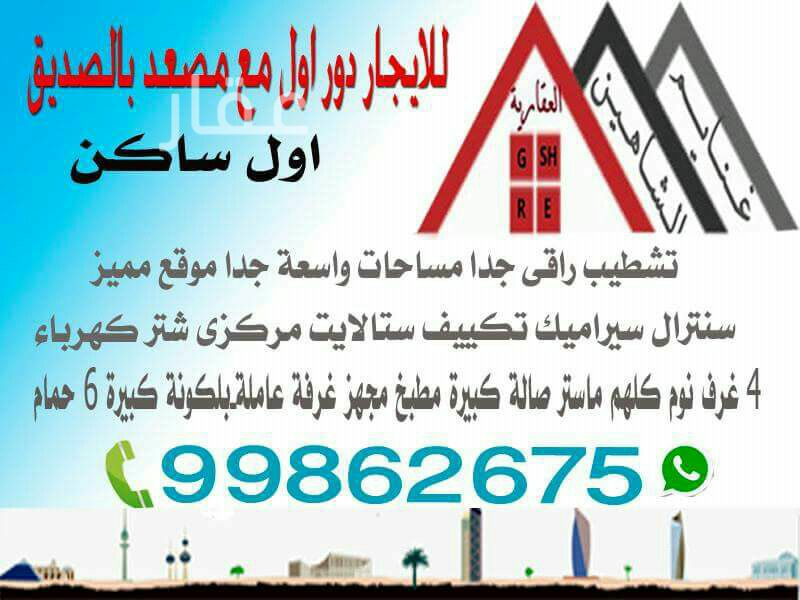 شقة للإيجار فى شارع عيسى عبداللطيف العبدالجليل ، حي الروضة 01