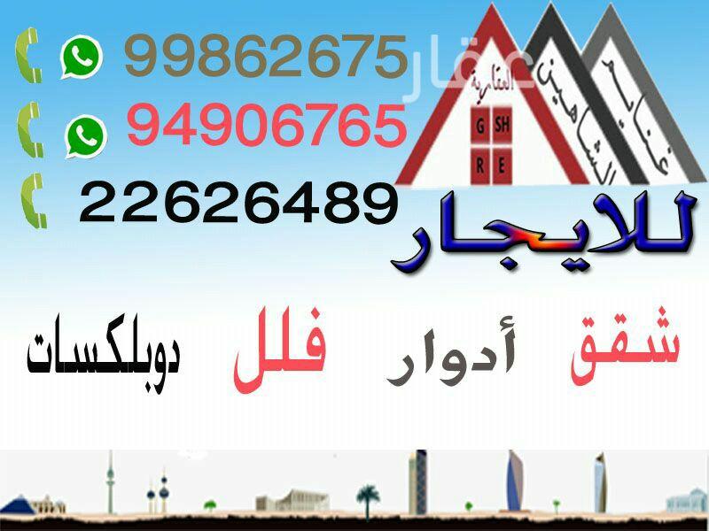 شقة للإيجار فى شارع احمد بن حنبل ، الرميثية 21