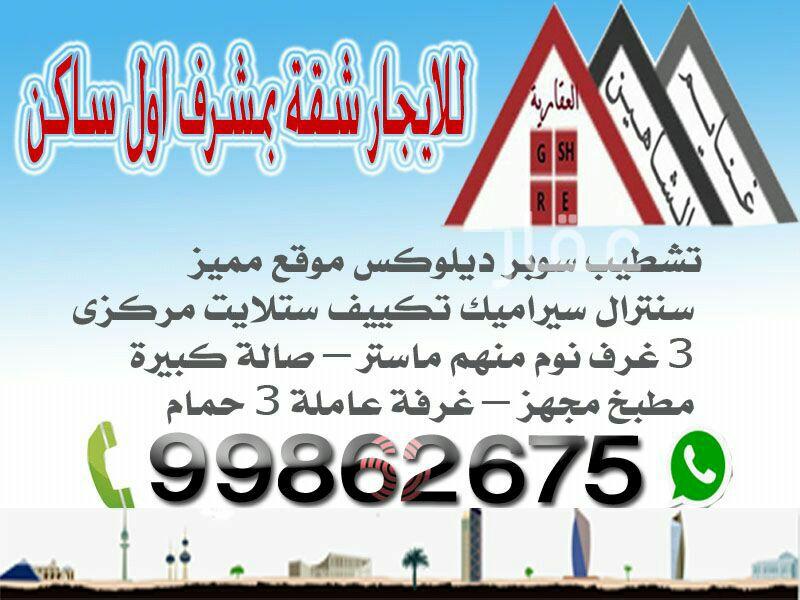 شقة للإيجار فى شارع 41 ، مدينة الكويت 01