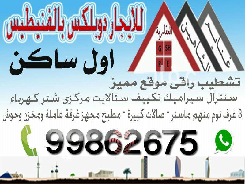شقة للإيجار فى شارع 41 ، مدينة الكويت 121