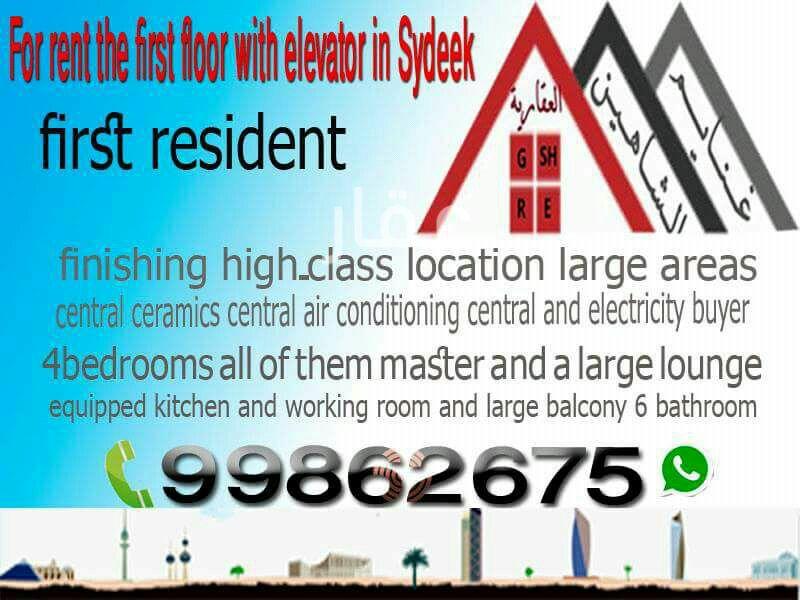 شقة للإيجار فى شارع المسجد الاقصى ، سلوى 41