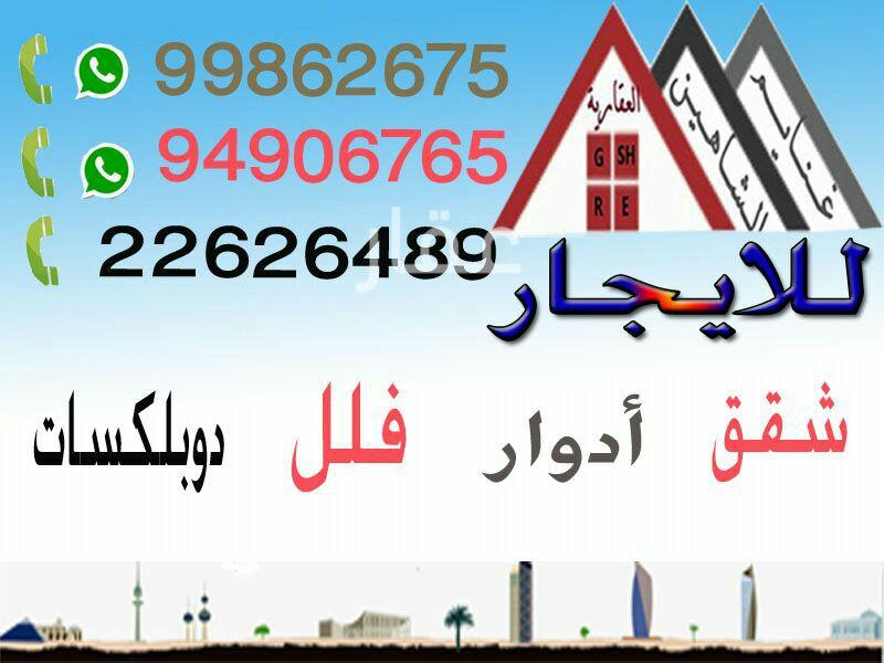 شقة للإيجار فى شارع المسجد الاقصى ، سلوى 101