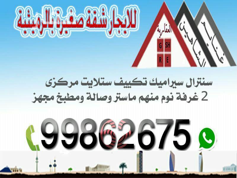 شقة للإيجار فى شارع المسجد الاقصى ، الرميثية 2
