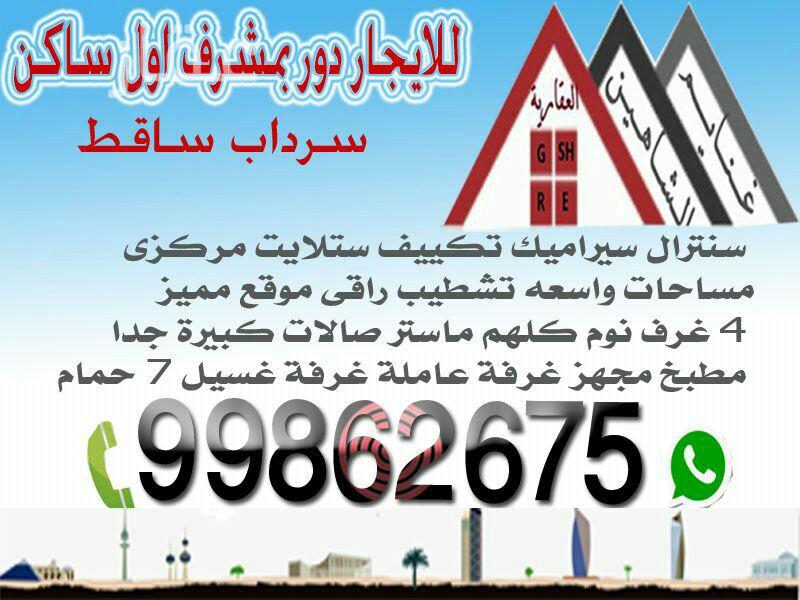 شقة للإيجار فى شارع المسجد الاقصى ، الرميثية 4