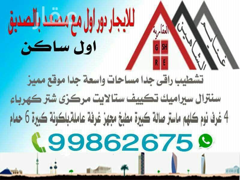شقة للإيجار فى شارع المسجد الاقصى ، الرميثية 6