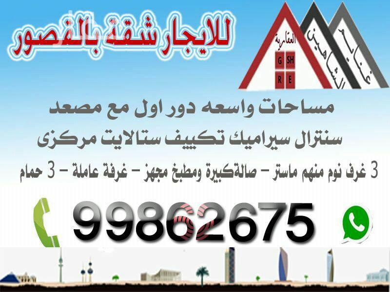 شقة للإيجار فى شارع المسجد الاقصى ، الرميثية 8