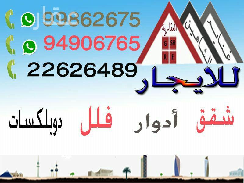 شقة للإيجار فى شارع المسجد الاقصى ، الرميثية 101
