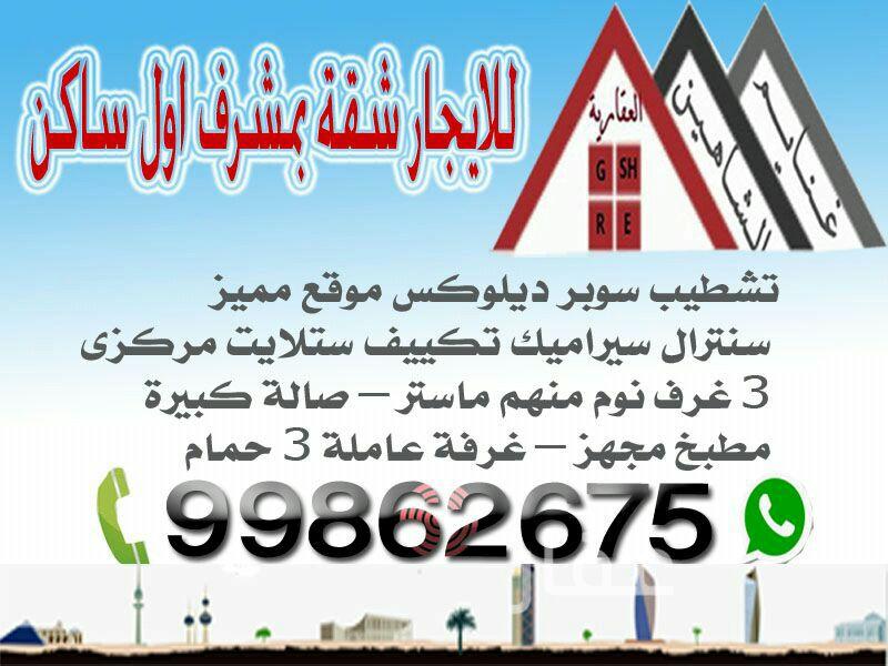 شقة للإيجار فى شارع الغوص ، فنيطيس 01