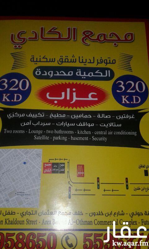 شقة للإيجار فى شارع 101 ، قطعة 3 ، مدينة الكويت 01