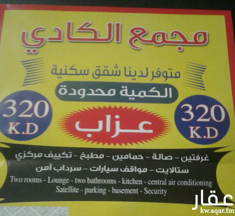 شقة للإيجار فى شارع 101 ، قطعة 3 ، مدينة الكويت 2