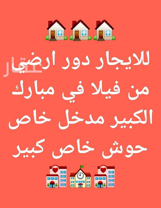 دور للإيجار فى شارع 253 ، حي مبارك الكبير 0