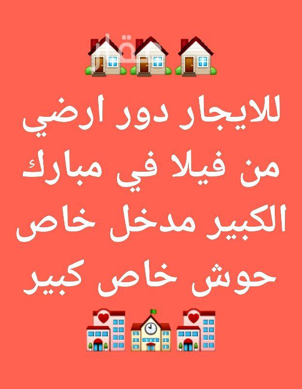 دور للإيجار فى شارع 10 ، حي مبارك الكبير 0
