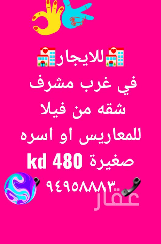 شقة للإيجار فى شارع 4 ، ضاحية مبارك العبدالله 0