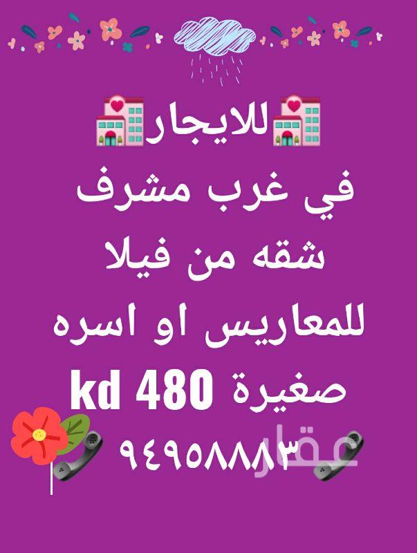 شقة للإيجار فى شارع 4 ، ضاحية مبارك العبدالله 01