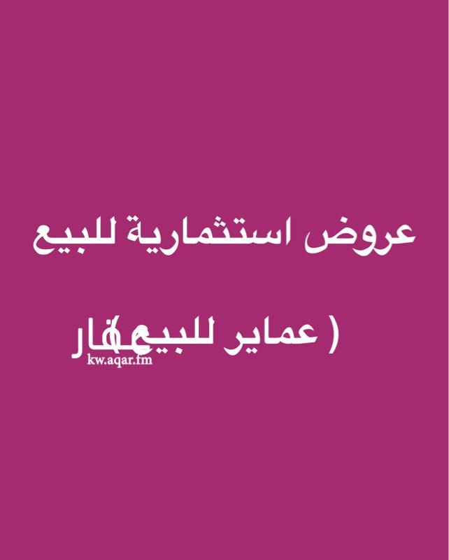 عمارة للبيع فى شارع عمر بن الخطاب, المرقاب, مدينة الكويت 0