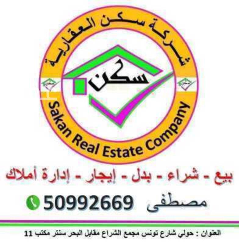 شاليه للبيع فى شارع عبدالله المبارك ، حي قبلة ، مدينة الكويت 01