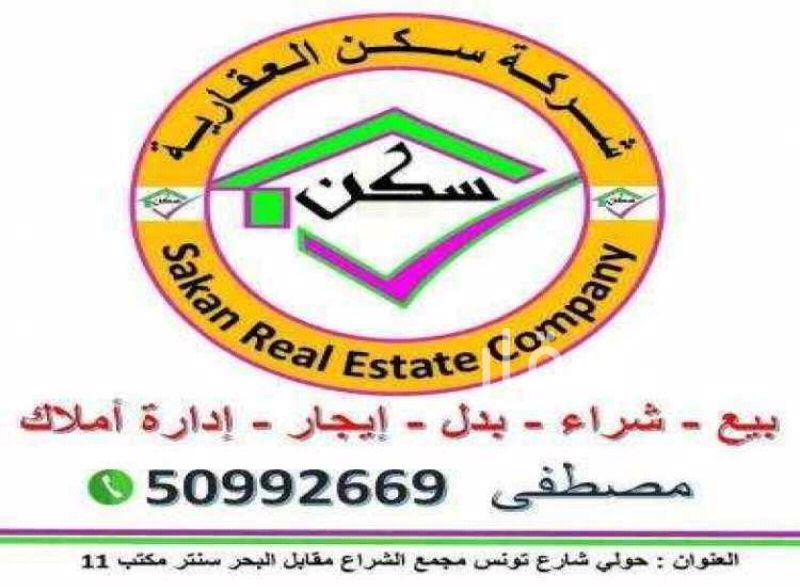 ارض للبيع فى دولة الكويت 0