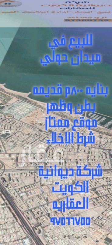 عمارة للبيع فى شارع حمود زيد الخالد ، مدينة الكويت 0
