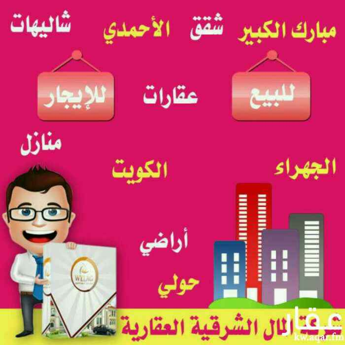 بيت للبيع فى شارع 29 ، جابر العلي 01