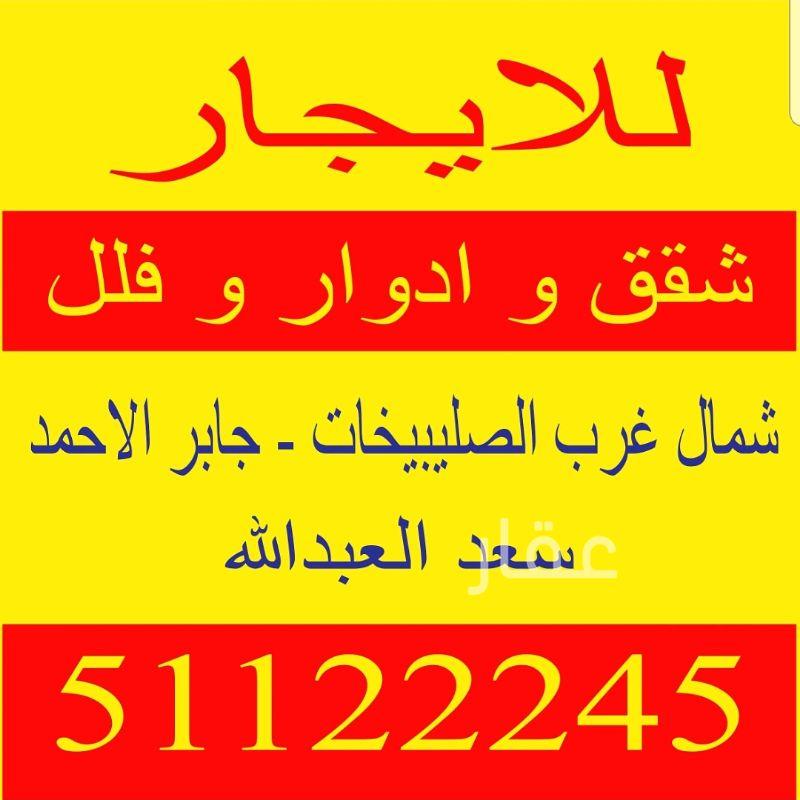 شقة للإيجار فى حي North West Al-Sulaibikhat 0