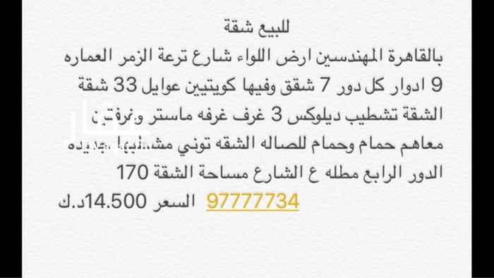 شقة للبيع فى شارع 39-41 Street, Abu Halifa 0