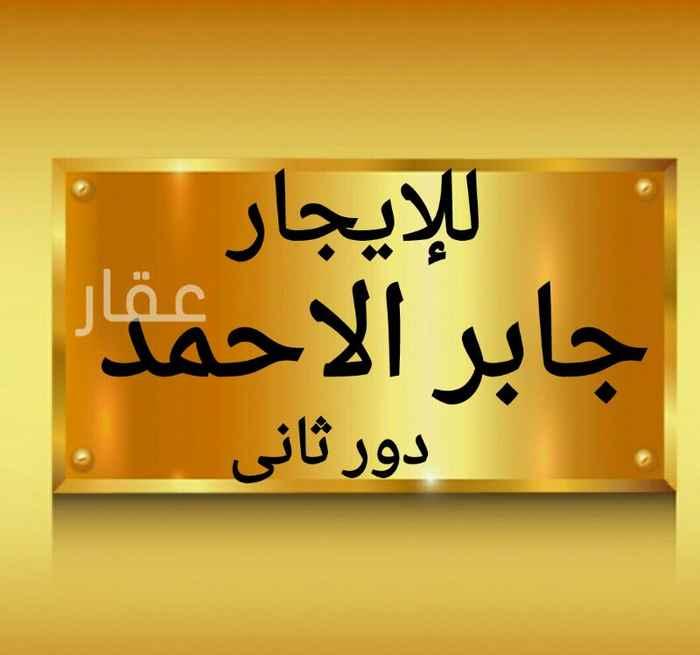 شقة للإيجار فى شارع عبدالله فهد اللافي ، حي الجهراء ، الجهراء 0