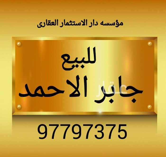 فيلا للبيع فى شارع عبدالله فهد اللافي ، حي الجهراء ، الجهراء 0
