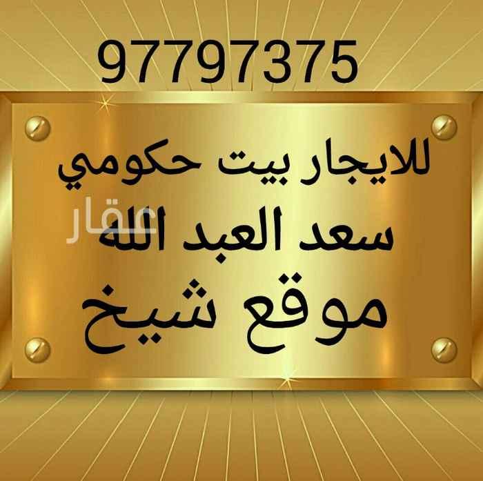 بيت للإيجار فى شارع عبدالله فهد اللافي ، حي الجهراء ، الجهراء 0