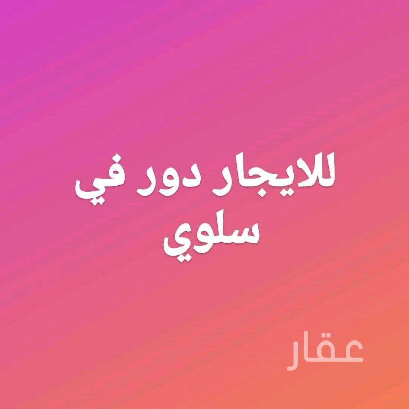 دور للإيجار فى طريق محمد بن حمادة العجمي 0