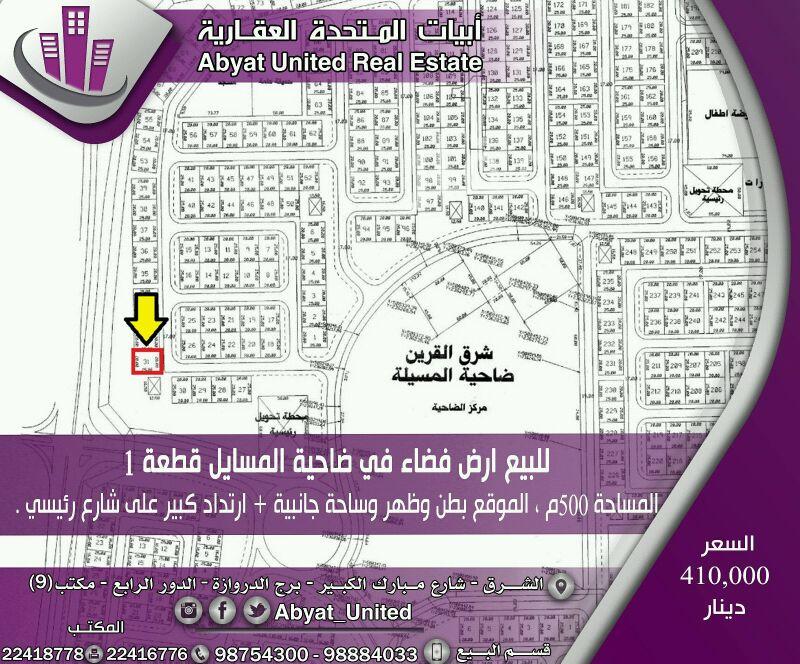 ارض للبيع فى 49-51 ، شارع مبارك الكبير ، حي شرق ، مدينة الكويت 0