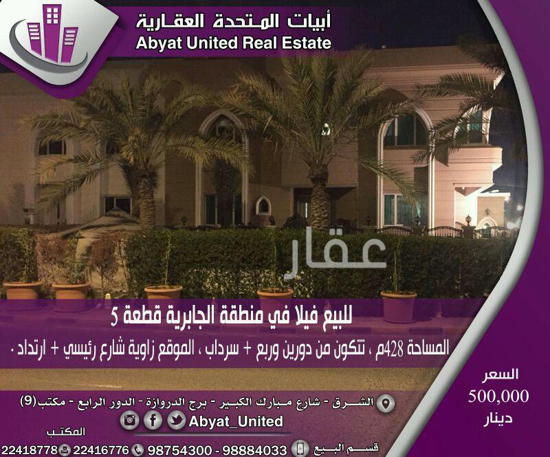 فيلا للبيع فى شارع 10 ، مدينة الكويت 0