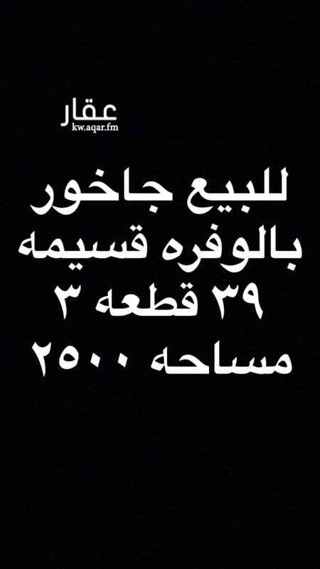 جاخور للبيع فى دولة الكويت 0