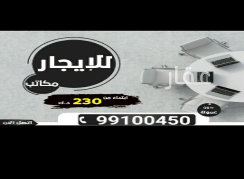 محل للإيجار فى العربيد بلازا ، شارع حبيب مناور ، الفروانية 0