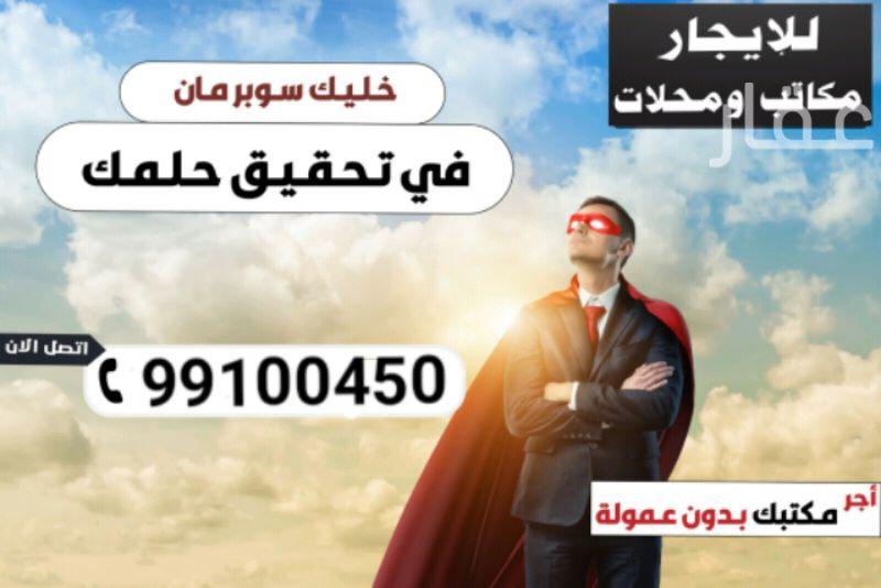 ارض للإيجار فى دولة الكويت 0