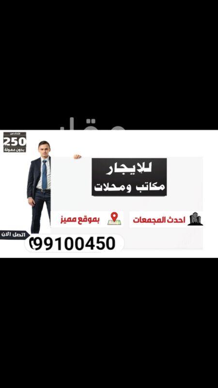 محل للبيع فى دولة الكويت 0