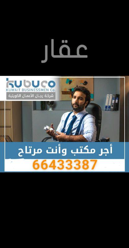 محل للإيجار فى شارع عبدالله السالم ، حي حدائق السور ، مدينة الكويت 0
