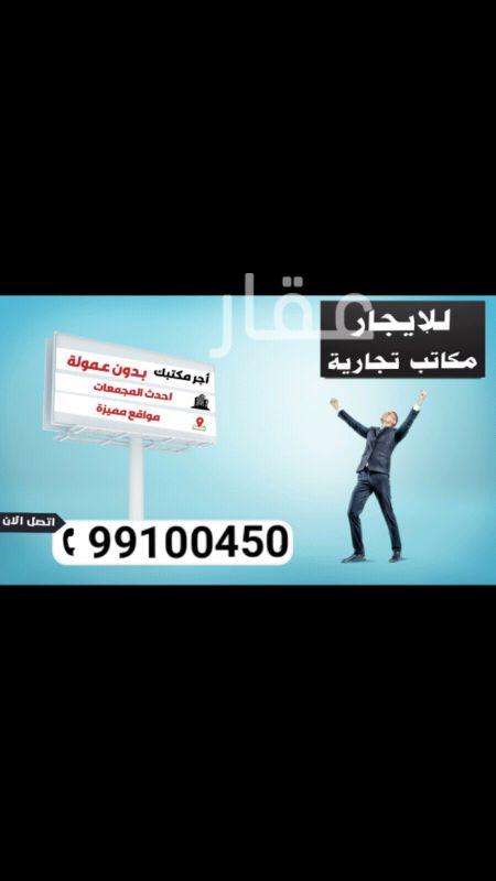 محل للإيجار فى طريق الدائري الأول ، مدينة الكويت 0