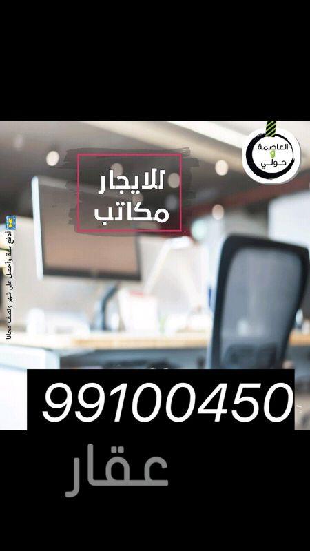 ارض للإيجار فى مدينة الكويت 0