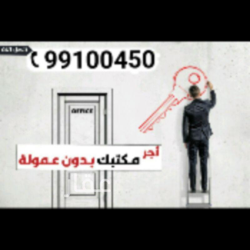 محل للإيجار فى شارع الدوحة ، حي الدسمة ، مدينة الكويت 0